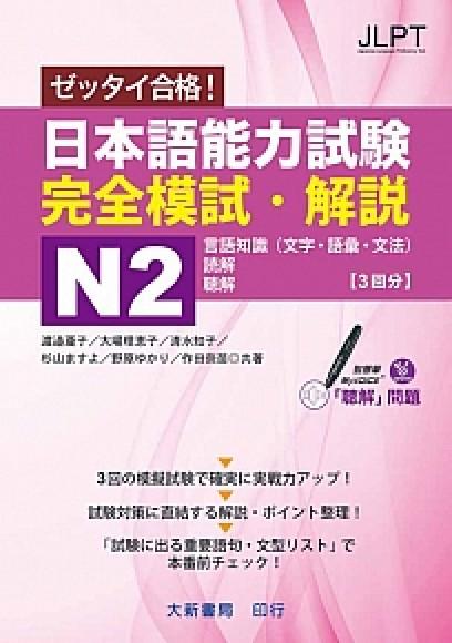 日本語能力試驗:完全模試.解說N2