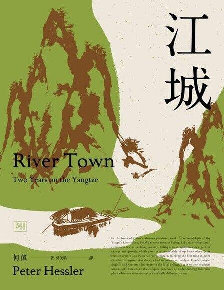 江城:非虛構寫作大師、《紐約客》記者何偉的「中國三部曲」之1(全新修訂版)