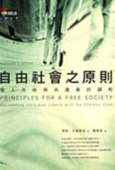 自由社會之原則