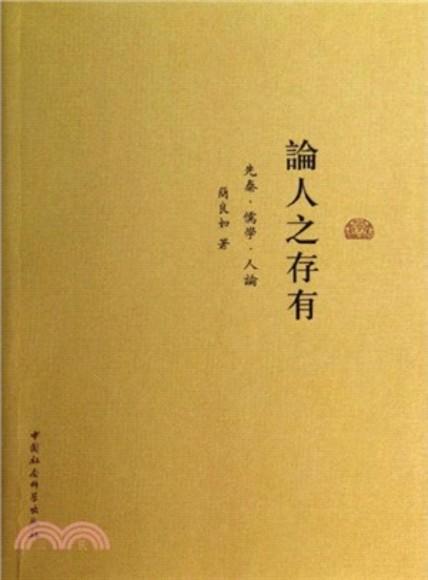 論人之存有:先秦·儒學·人論(簡體書)