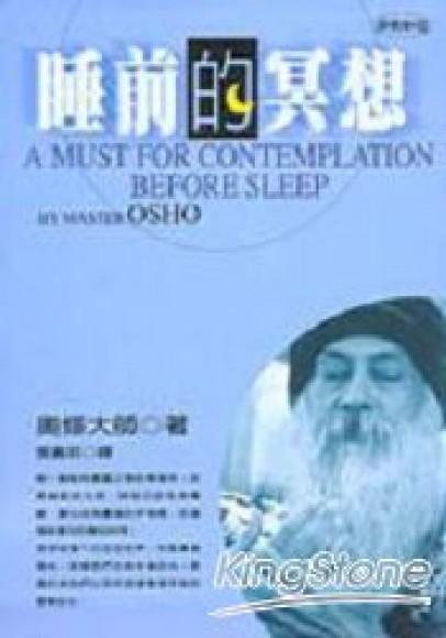 睡前的冥想