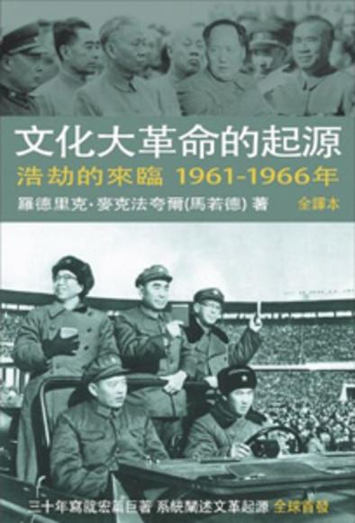 文化大革命的起源(第三卷)