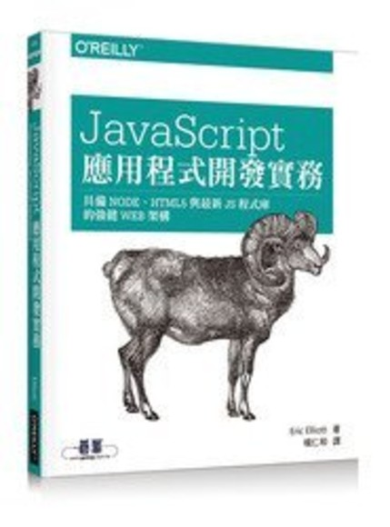 JavaScript 應用程式開發實務
