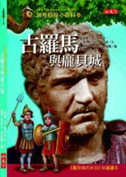 神奇樹屋小百科10:古羅馬與龐貝城