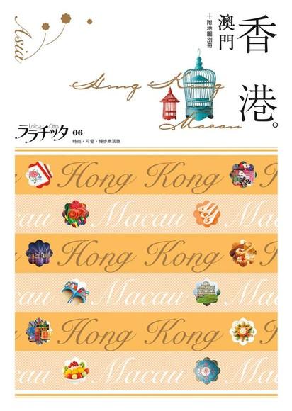叩叩世界系列 6: 香港.澳門 (附地圖別冊/大地圖)