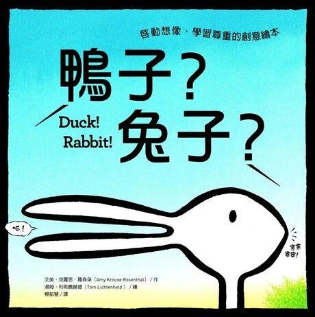 鴨子?兔子?啟動想像、學習尊重的創意繪本(精裝)
