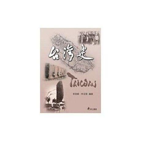 臺灣史(二版)