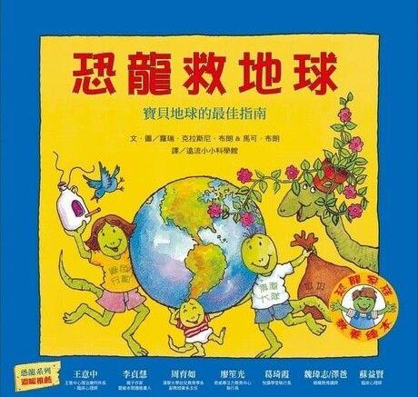 恐龍救地球:寶貝地球的最佳指南-恐龍家庭教養繪本5(精裝)