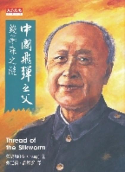 中國飛彈之父錢學森之謎