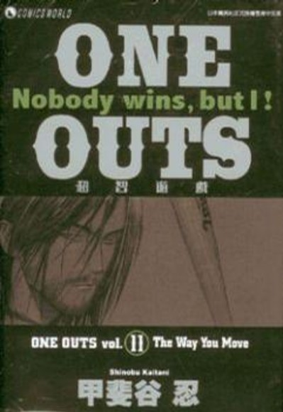 ONE OUTS 超智遊戲 11