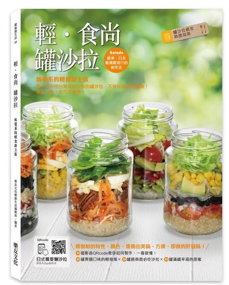 輕.食尚罐沙拉:味覺系的輕食新主張