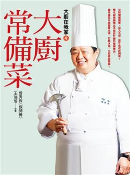 大廚在我家(4)大廚常備菜:4大工法X17種基本法X60道超下飯食譜!