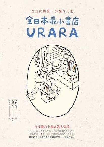 全日本最小書店URARA