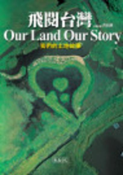 飛閱臺灣: 我們的土地故事(精裝)