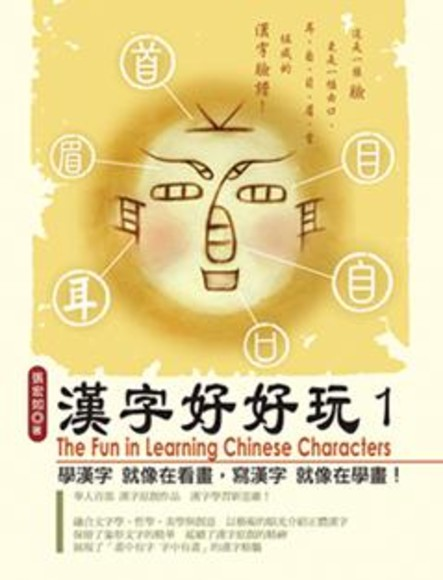 漢字好好玩(第1冊:平裝)