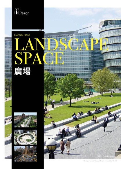 Landscape Space Central Plaza廣場(精裝)