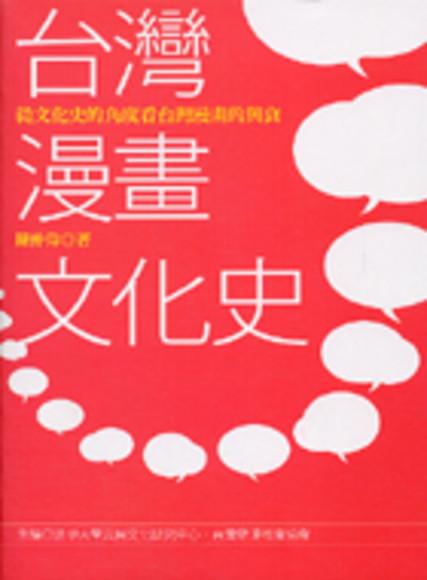 台灣漫畫文化史