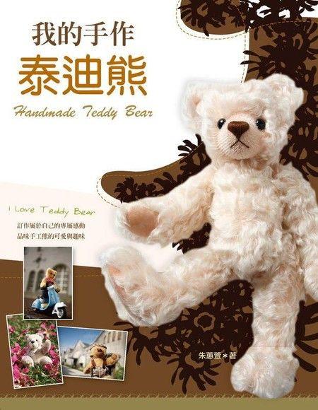 我的手作泰迪熊(平裝)