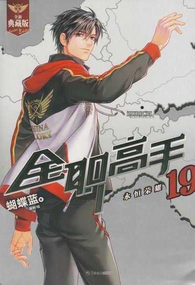 全职高手 19 (典藏版)