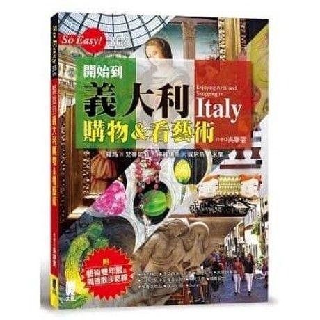 開始到義大利購物&看藝術