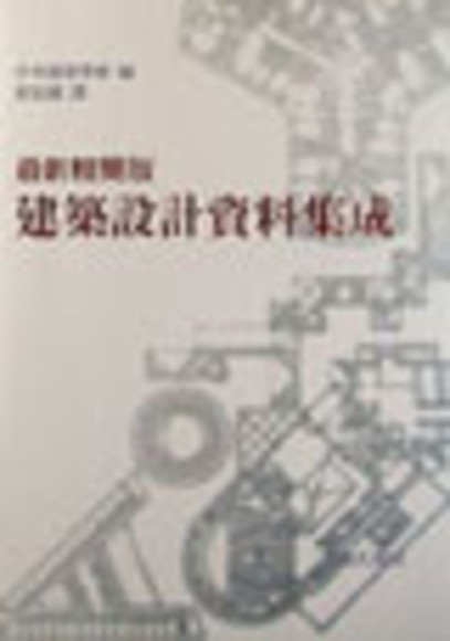 最新精簡版建築設計資料集成(全一冊)(精裝)