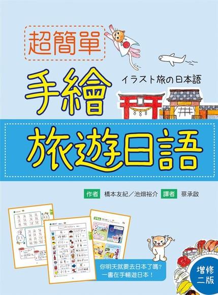 超簡單手繪旅遊日語(增修二版)