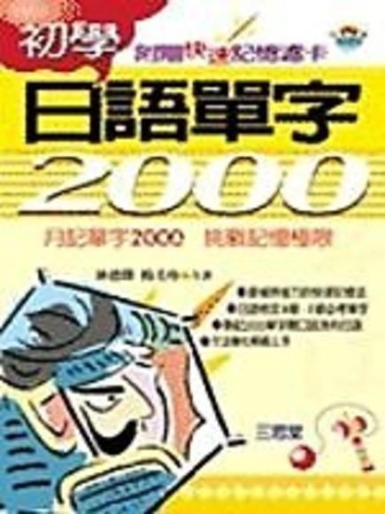初學日語單字2000