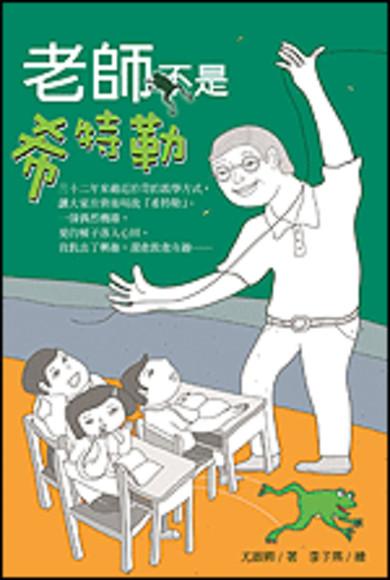 老師不是希特勒