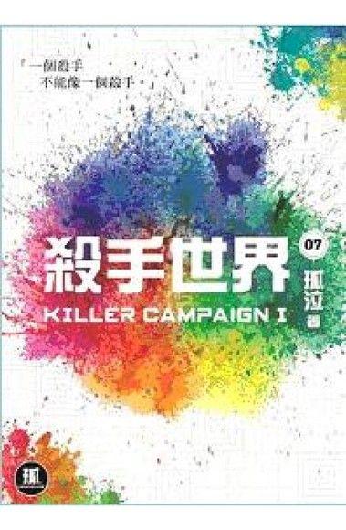 《殺手世界(07)》