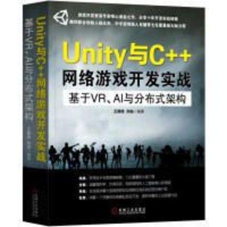 Unity與C++網絡遊戲開發實戰