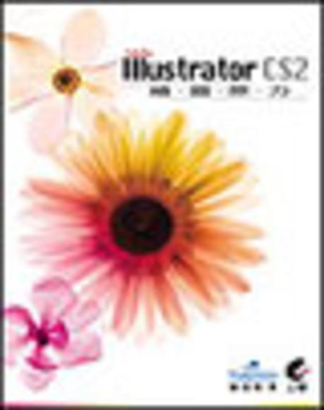 Illustrator CS 2繪圖原力