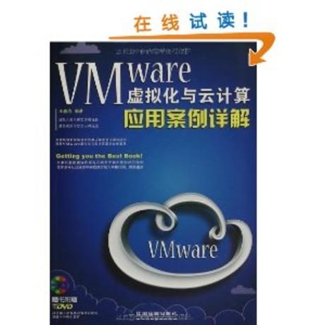 VMware虚拟化与云计算应用案例详解