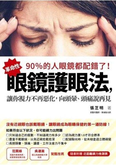 90%的人眼鏡都配錯了!