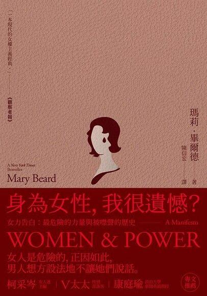 女力告白:最危險的力量與被噤聲的歷史(誠品獨家版)