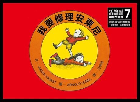 我要修理安東尼:汪培珽救回來的故事NO. 7(精裝)