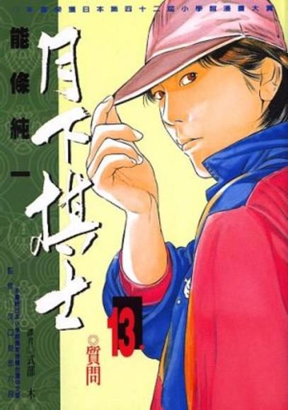 月下棋士(13)