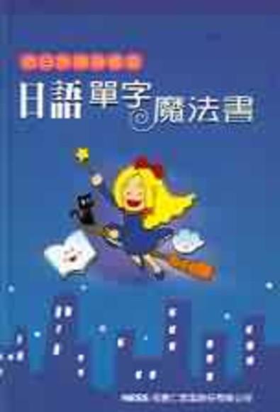 日語單字魔法書