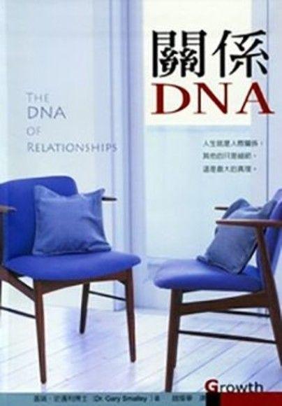 關係DNA