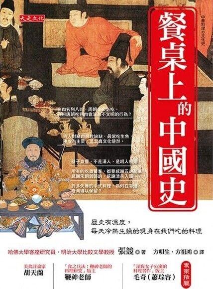 餐桌上的中國史