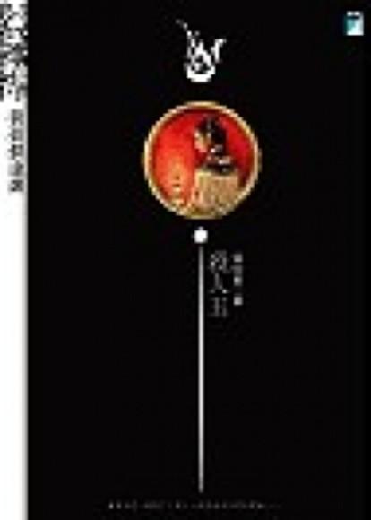 賀賀蘇達娜-殺人玉