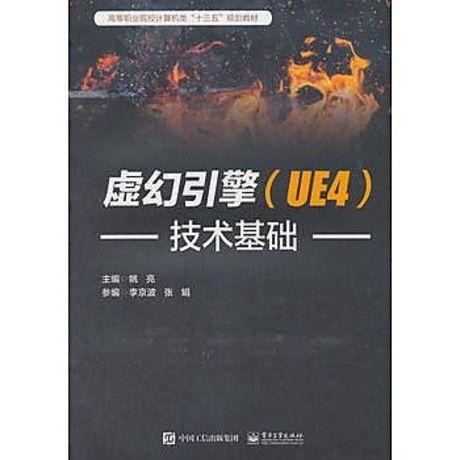 虛幻引擎(UE4)技術基礎