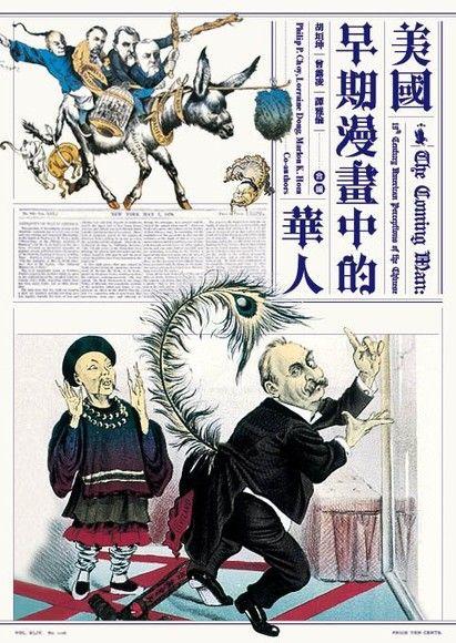 美國早期漫畫中的華人(平裝)