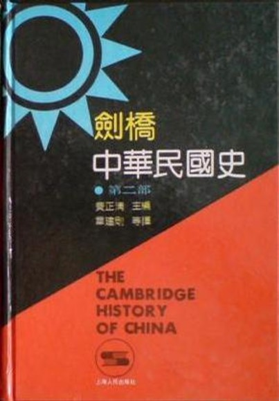 劍橋中華民國史第二部