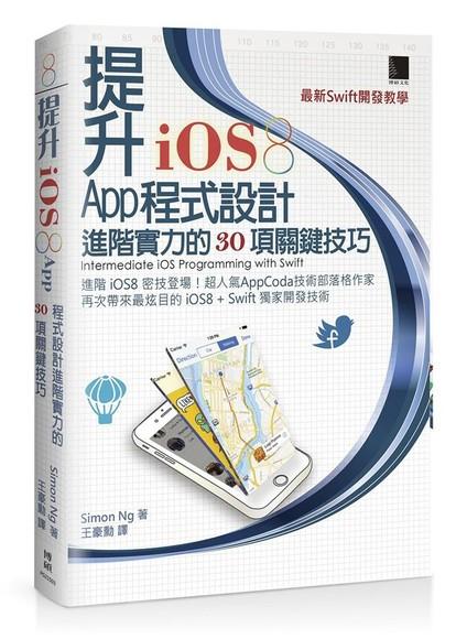 提升iOS8 App程式設計進階實力的30項關鍵技巧:最新Swift開發教學
