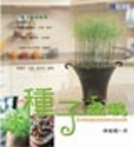 種子盆栽(平裝)