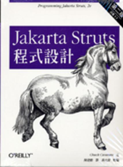 Jakarta Struts 程式設計