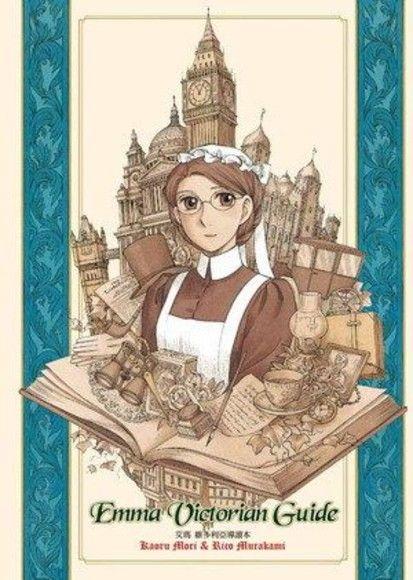 Emma Victorian Guide 艾瑪維多利亞導讀本