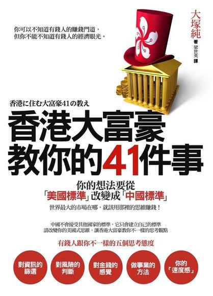 香港大富豪教你的41件事:你的想法要從「美國標準」改變成「中國標準」(平裝)