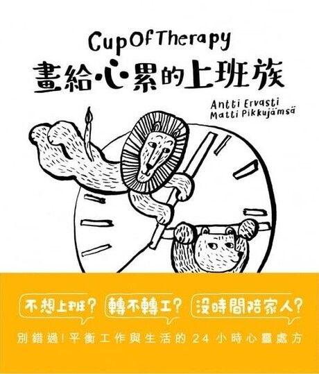 Cupoftherapy畫給心累的上班族