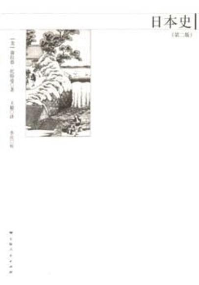 日本史 第2版(簡體書)
